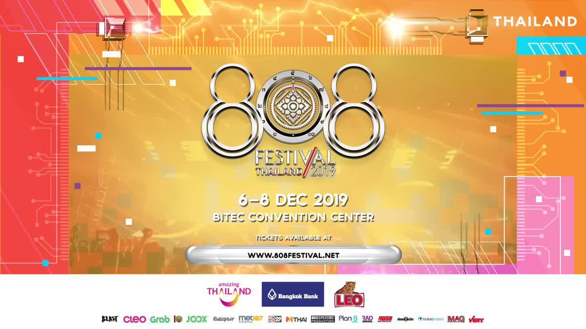 808 Festival 2019 สุดยอดงานเทศกาลดนตรี EDM แห่งปีที่ทุกคนเฝ้ารอ!