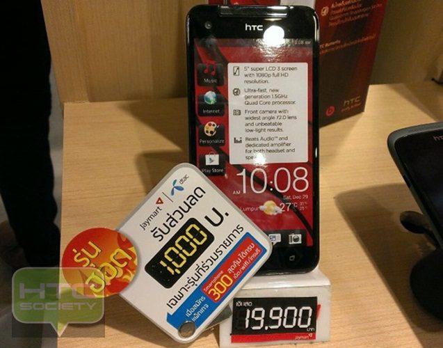 ลดราคา HTC Buttefly