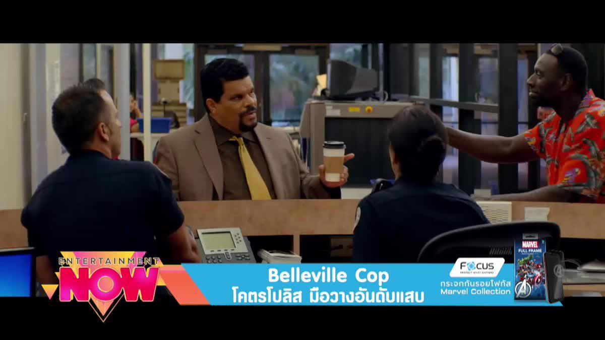 Belleville Cop โคตรโปลิสมือวางอันดับแสบ