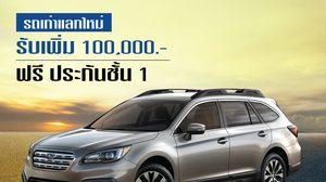 Subaru จัดหนักอัดโปรร้อนแรง นำรถทุกรุ่นทุกยี่ห้อแลกส่วนลด 1แสนบาท 19 มี.ค.- 8 เม.ย.นี้