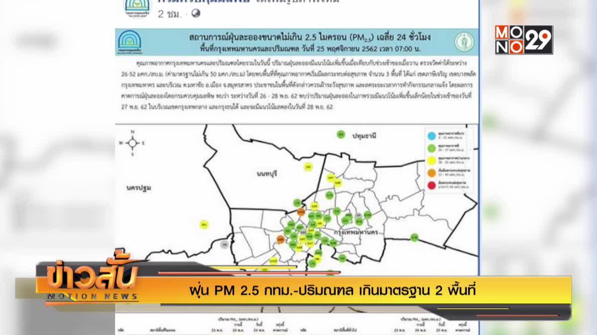 ฝุ่น PM 2.5 กทม.-ปริมณฑล เกินมาตรฐาน 2 พื้นที่