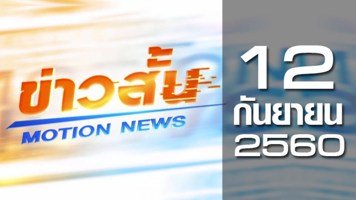 ข่าวสั้น Motion News Break 2 12-09-60