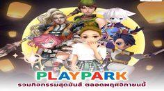 รวมกิจกรรมสุดมันส์จาก PlayPark ตลอดพฤศจิกายนนี้!!