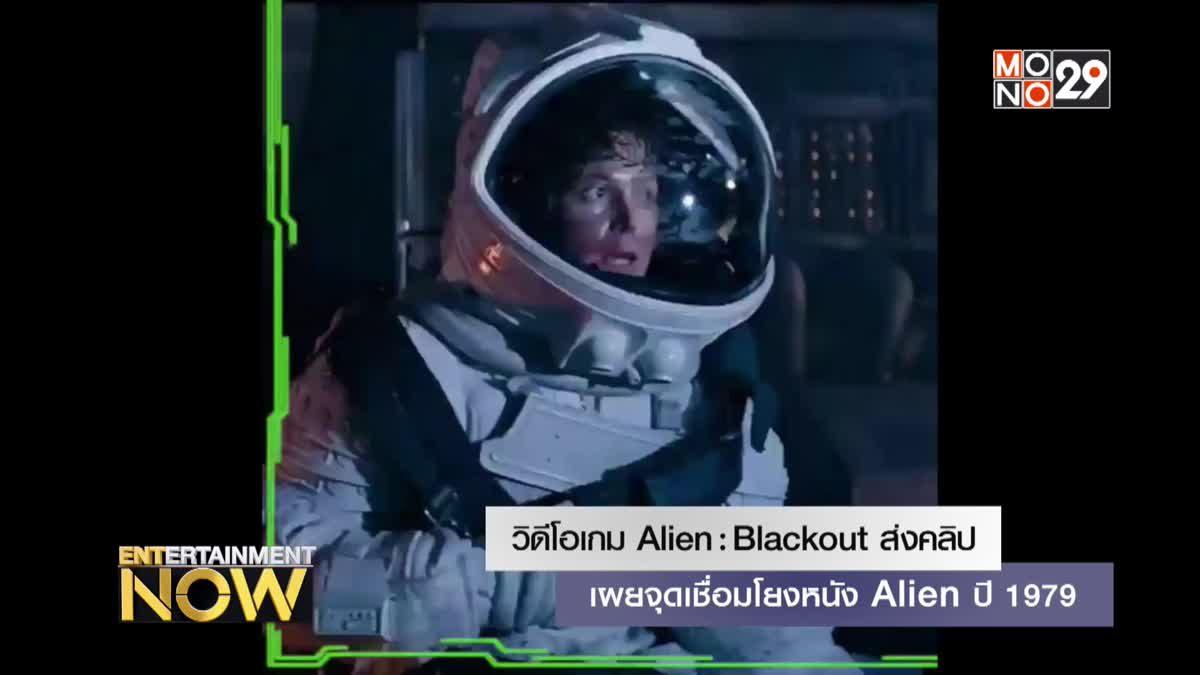 วิดีโอเกม Alien: Blackout ส่งคลิปเผยจุดเชื่อมโยงหนัง Alien ปี 1979