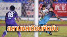 ผลบอล : แอร์ฟอร์ซ VS ชลบุรี !! ซิโร่ควงยิมซัดพา ฉลามชล บุกเฉือนหืดจับ 2-1