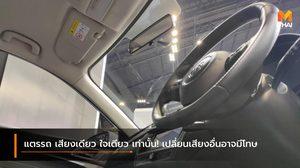 แตรรถกับกฎหมาย เสียงเดียว ใจเดียว เท่านั้น! เปลี่ยนเสียงอื่นอาจมีโทษ