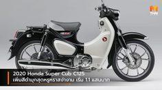 2020 Honda Super Cub C125 เพิ่มสีดำมุกสุดหรูหราสง่างาม เริ่ม 1.1 แสนบาท