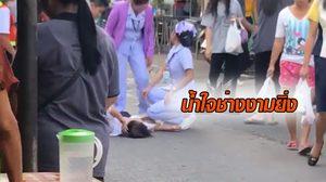 ชื่นชมกลุ่มพยาบาลสาว ลุกจากโต๊ะกินข้าว  โดดช่วยผู้บาดเจ็บตกรถ