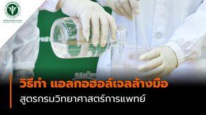 วิธีทำ แอลกอฮอล์เจลล้างมือ สูตรกรมวิทยาศาสตร์การแพทย์