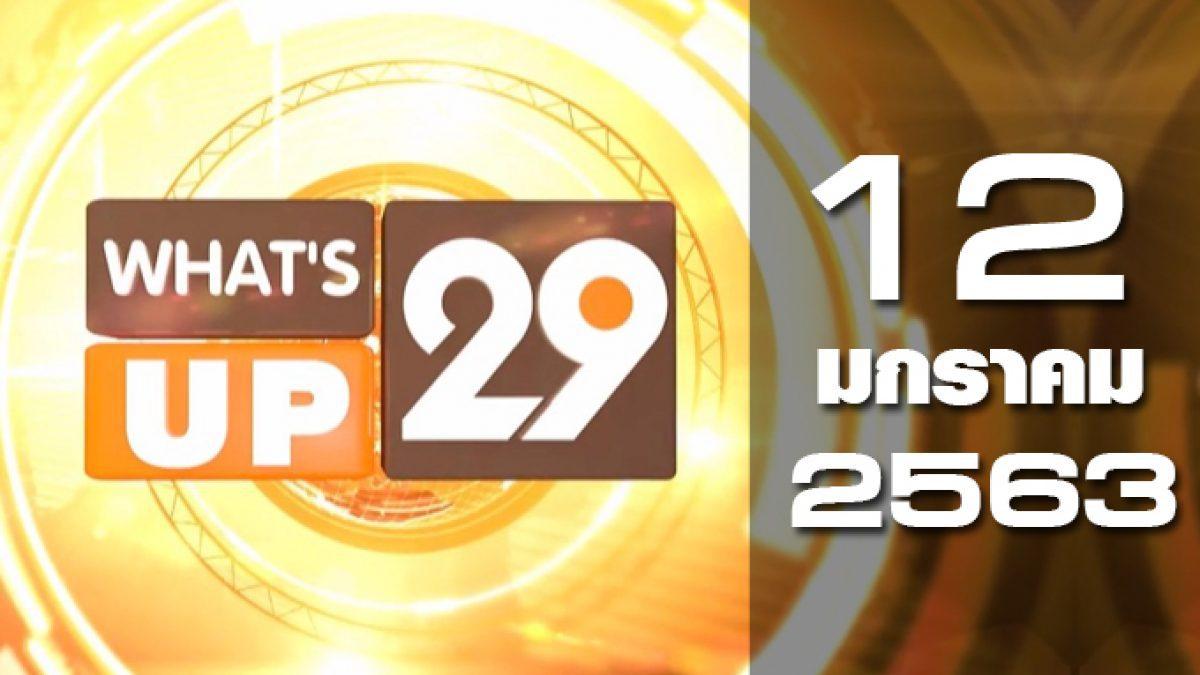 ข่าวสั้น Motion News Break 4 12-01-63