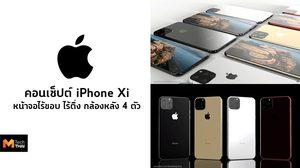 iPhone Xi สมาร์ทโฟนต้นแบบ จอใหญ่ไร้ติ่ง มาพร้อมกับกล้องหลัง 4 ตัว