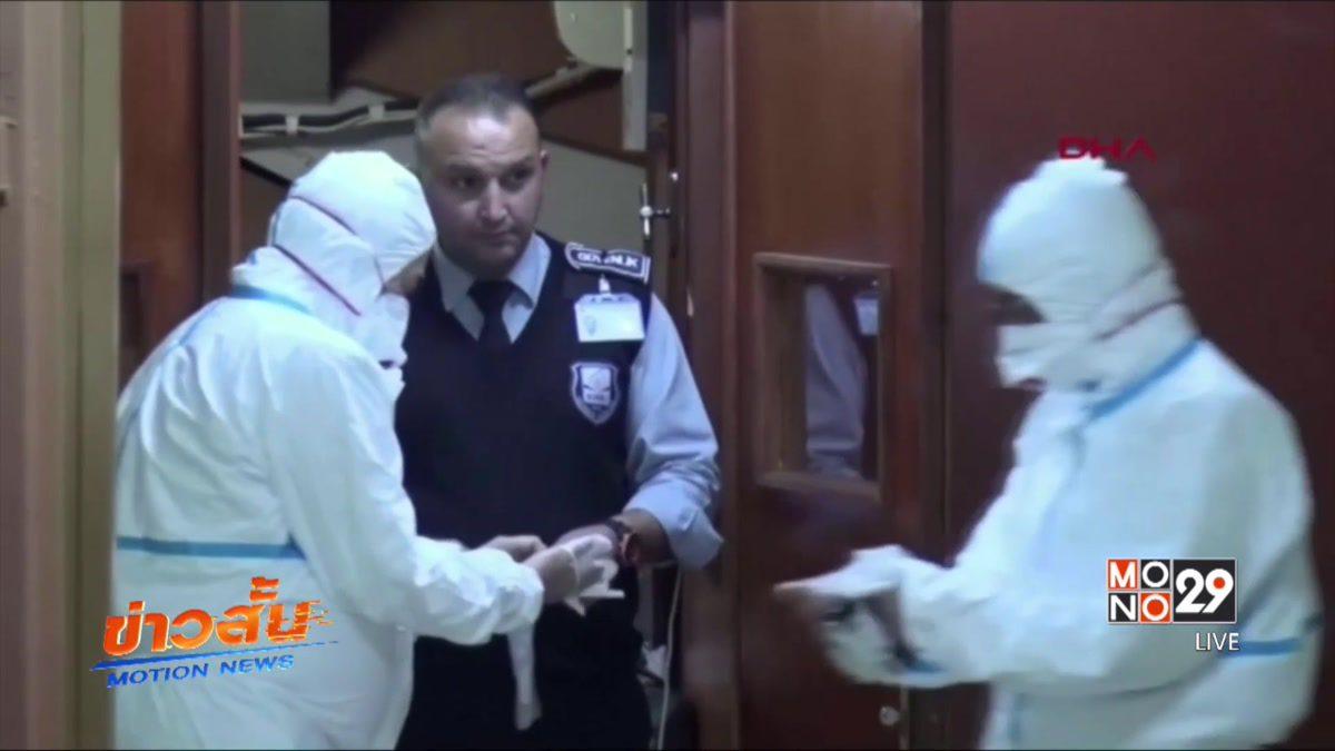 แพทย์ WHO ร่วมชันสูตรเหยื่อระเบิดก๊าซพิษในซีเรีย