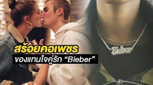 เฮลีย์ สร้างแลนด์มาร์ก! อวดสร้อยเพชร Bieber ยืนยันเป็นครอบครัวบีเบอร์อย่างแท้จริง!!
