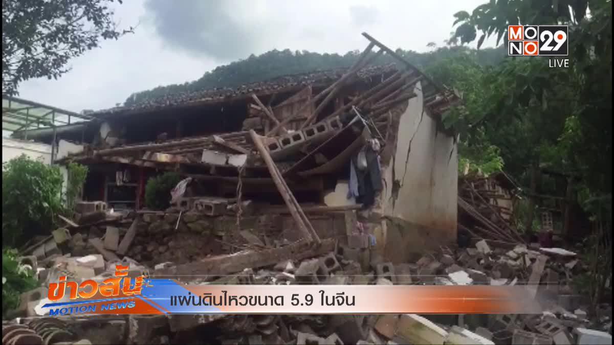 แผ่นดินไหวขนาด 5.9 ในจีน