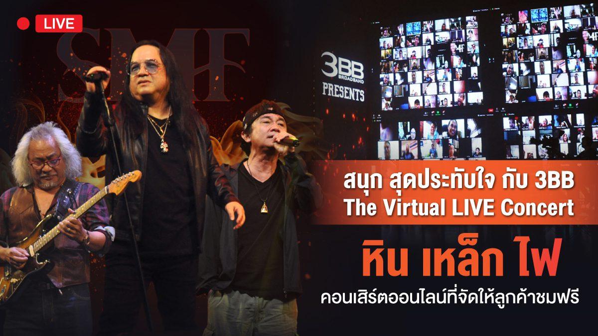 สนุก สุดประทับใจ กับ 3BB The Virtual LIVE Concert  หินเหล็กไฟ คอนเสิร์ตออนไลน์ที่จัดให้ลูกค้าชมฟรี