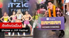 แฟนคลับ JYP เฮดัง! Shopee เสิร์ฟกิจกรรมพิเศษต่อเนื่องตลอดปลายปีนี้!!