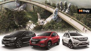 Honda จัดกิจกรรม Life Crossover Trip ชวนลูกค้า BR-V, HR-V, CR-V ก้าวข้ามชีวิตเดิมๆ