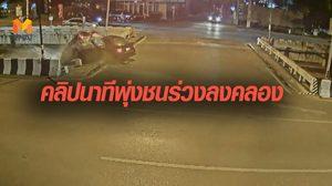เปิดคลิปนาที รถเก๋งพุ่งชนรถซีอาร์วีของ 'เซนติเมตร' ตกคลอง