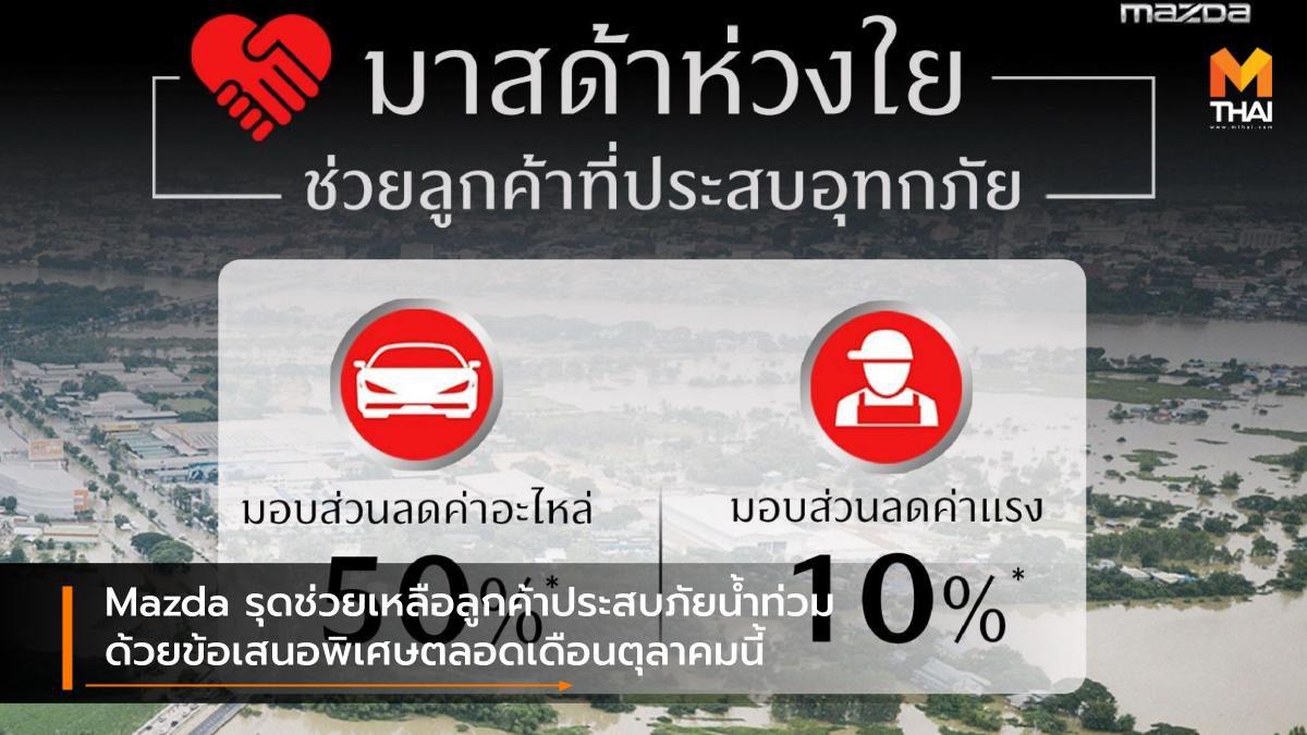 Mazda รุดช่วยเหลือลูกค้าประสบภัยน้ำท่วมด้วยข้อเสนอพิเศษตลอดเดือนตุลาคมนี้