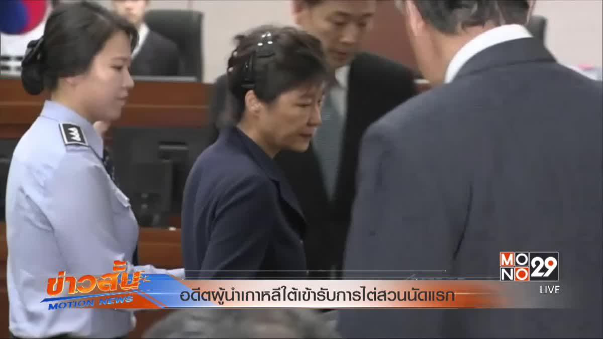 อดีตผู้นำเกาหลีใต้เข้ารับการไต่สวนนัดแรก