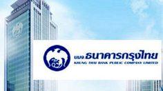 ข่าวดี! กรุงไทยลดดอกเบี้ยบ้านเหลือ 0.50% ต่อปี