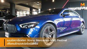 เบนซ์สตาร์แฟลก จัดงาน Mercedes-AMG Festival เพื่อคนรักรถสปอร์ตตัวจริง
