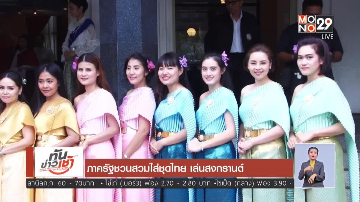 ภาครัฐชวนสวมใส่ชุดไทย เล่นสงกรานต์