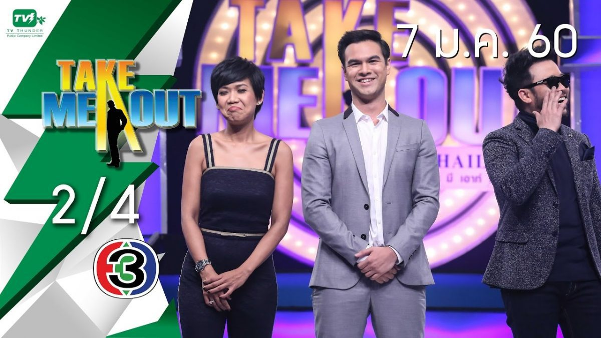 Take Me Out Thailand S10 ep.35 เจสัน แฮริส 2/4 (7 ม.ค. 60)