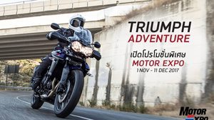 Triumph Motorcycles ส่งโปรฯ  Tiger 800 ก่อนมอเตอร์เอ็กซ์โป