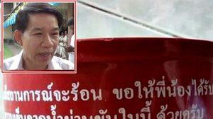 โหรดัง ถามแจก 'ขันแดงทักษิณ' ยังเป็นคนไทยหรือ?