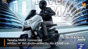 Yamaha NMAX Connected พรีเมี่ยม AT 150 อัจฉริยะเหนือระดับ เริ่ม 87,400 บาท
