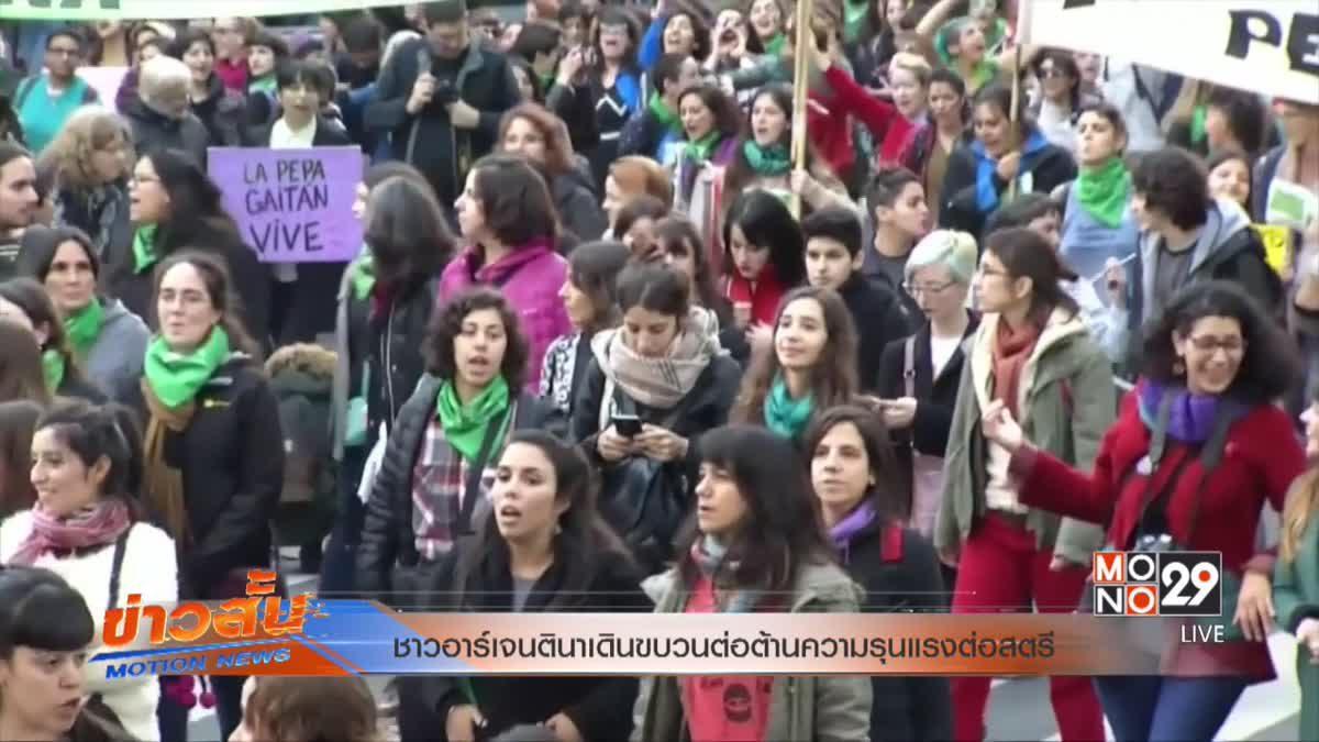 ชาวอาร์เจนตินาเดินขบวนต่อต้านความรุนแรงต่อสตรี