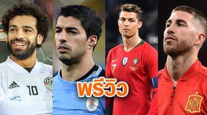 พรีวิว: ฟุตบอลโลก 2018 วันที่ 15 มิ.ย. !! ซาลาห์ ฟิตเต็มถัง, บิ๊กแมตช์ โปรตุเกส ฟัด สเปน