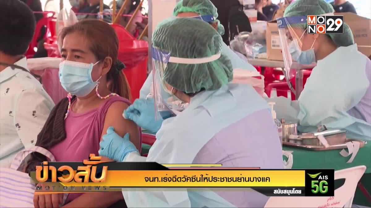 จนท.เร่งฉีดวัคซีนให้ประชาชนย่านบางแค