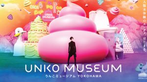 พิพิธภัณฑ์อึ ในญี่ปุ่น - มาสคอสอึ และห้องนั่นเล่นอึ คาวาอี้สุดๆ
