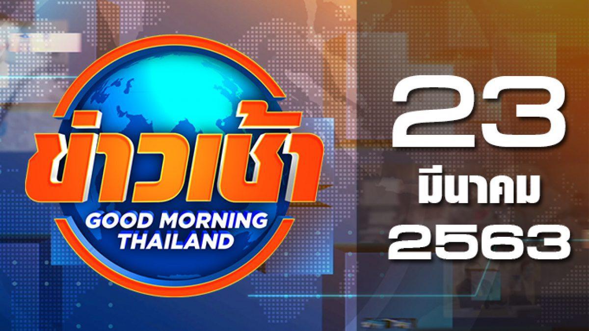 ข่าวเช้า Good Morning Thailand 23-03-63