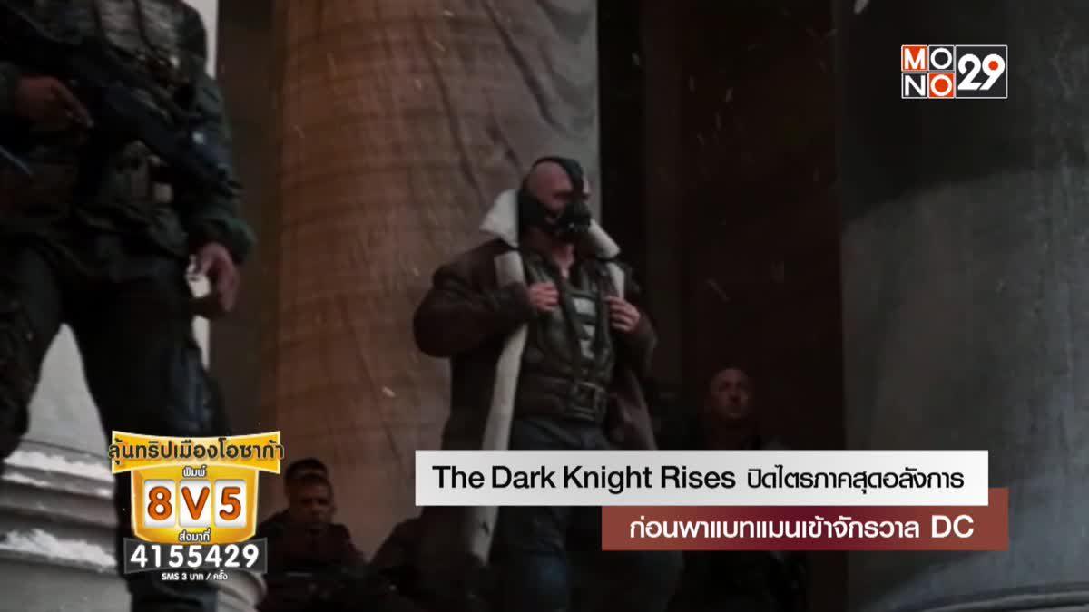 The Dark Knight Rises ปิดไตรภาคสุดอลังการ ก่อนพาแบทแมนเข้าจักรวาล DC