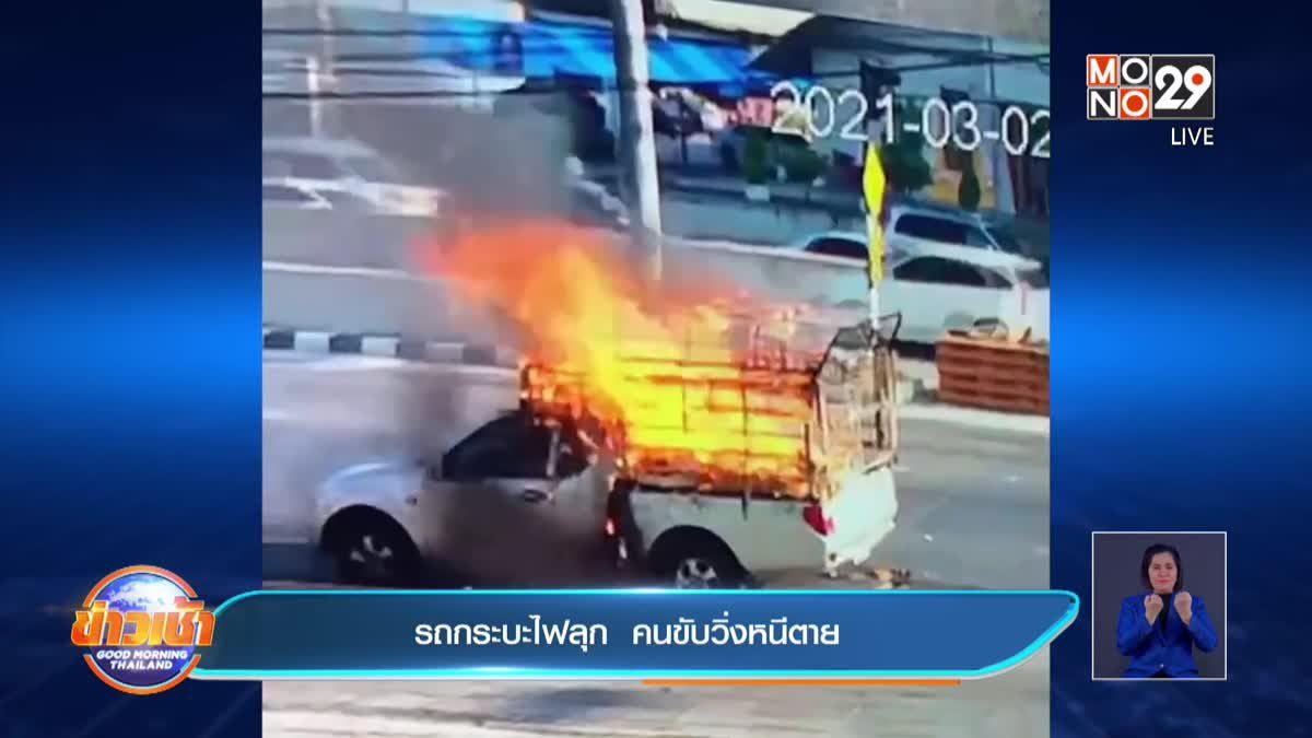รถกระบะไฟลุก  คนขับวิ่งหนีตาย