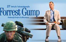 27 ปีผ่านไป ไขข้อสงสัยเหตุใด Forrest Gump จึงยังอยู่ในใจผู้คนไม่เสื่อมคลาย