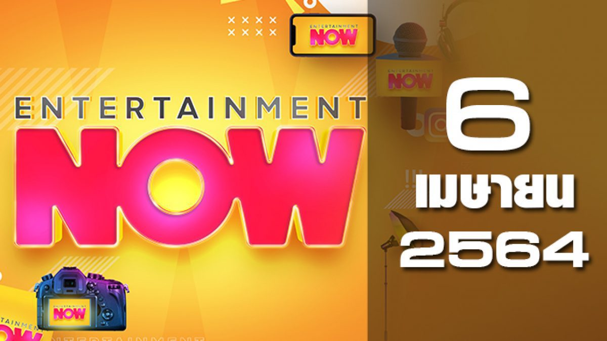 Entertainment Now 06-04-64