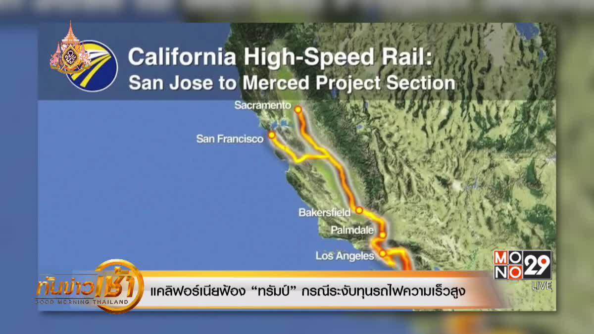 """แคลิฟอร์เนียฟ้อง """"ทรัมป์"""" กรณีระงับทุนรถไฟความเร็วสูง"""