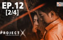 Project X แฟ้มลับเกมสยอง EP.12 [2/4]