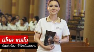 นิโคล ปลื้มปิติ ร่วมขับร้องเพลงต้อนรับสมเด็จพระสันตะปาปาฯ เสด็จเยือนไทย