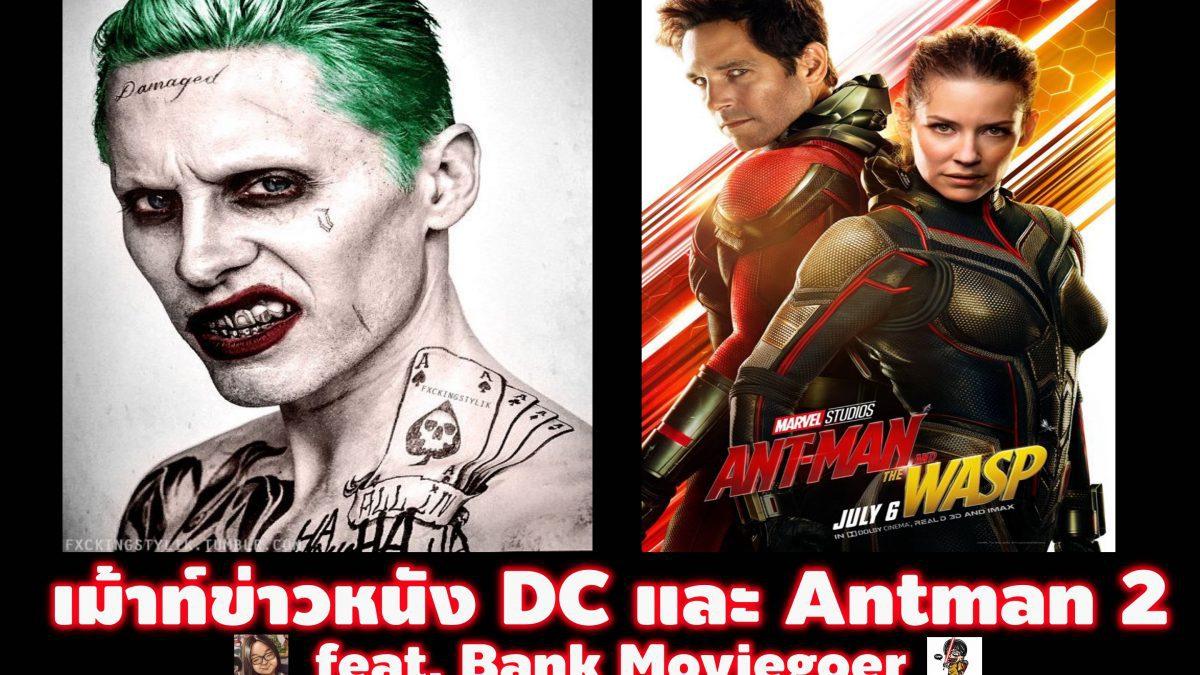 อัพเดทหนัง DC และ Ant-man and the Wasp