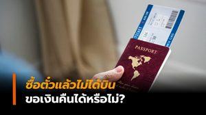 ซื้อตั๋วแล้วไม่ได้บิน ขอภาษีสนามบินคืนได้