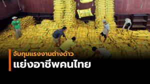 จับกุมแรงงานต่างด้าวแย่งอาชีพคนไทยแล้วกว่า 300 คน