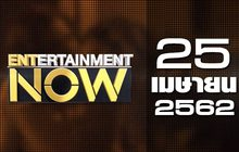 Entertainment Now Break 2 25-04-62