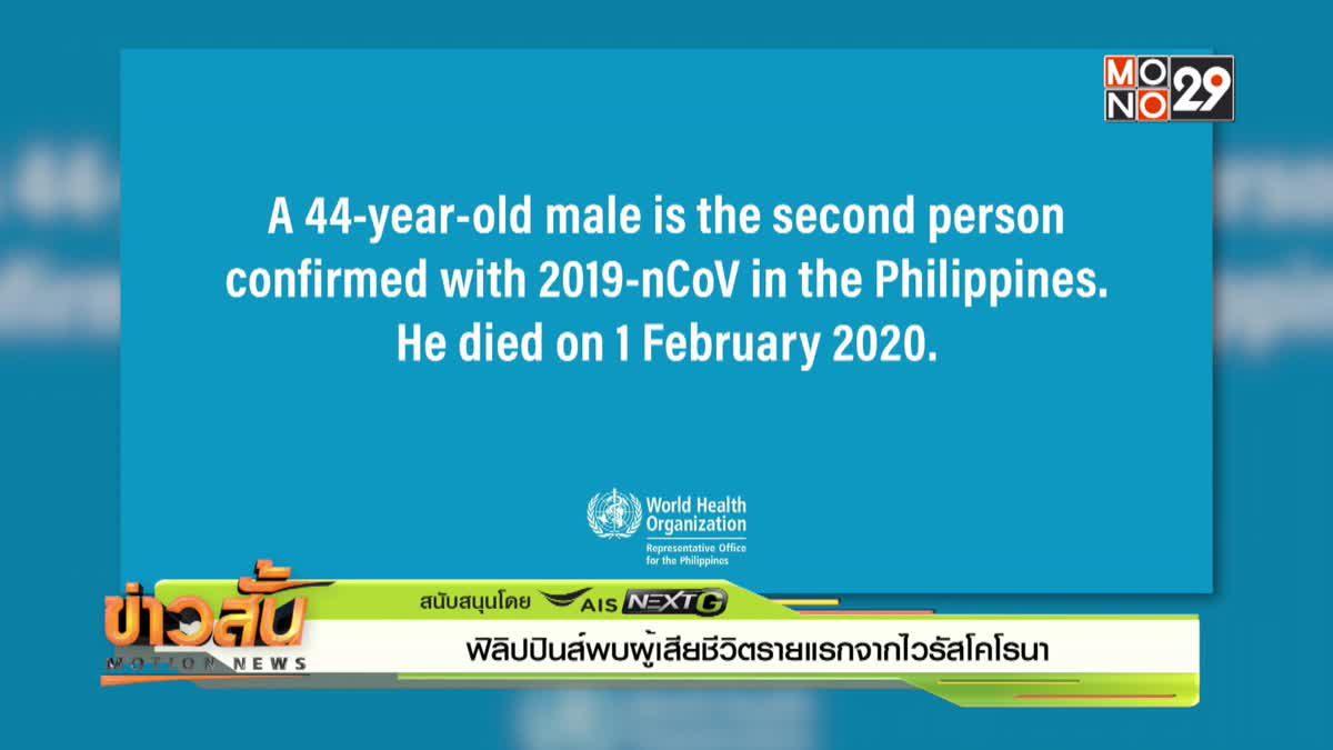 ฟิลิปปินส์พบผู้เสียชีวิตรายแรกจากไวรัสโคโรน่า