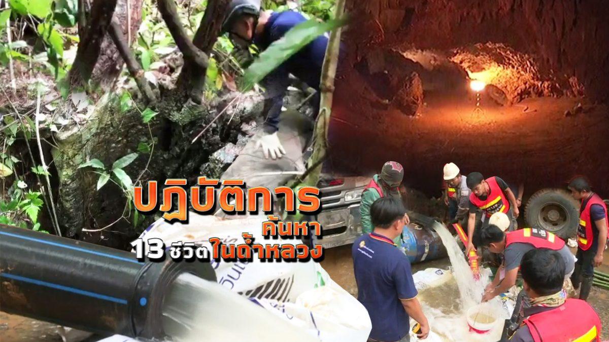 ปฏิบัติการค้นหา 13 ชีวิตในถ้ำหลวง 29-06-61