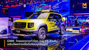 GWM โกยยอดขายทั่วโลก ทะลุ 1.11 ล้านคัน เสริมทัพความเชื่อมั่นก่อนบุกไทยปีนี้